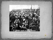 Члени делегації ЗУНР під час проголошення Акта злуки ЗУНР і УНР на ...