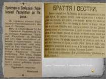 """Газета """"Нова рада"""". 9 листопада 1919 року"""