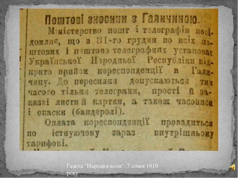 """Газета """"Народня воля"""". 7 січня 1919 року"""