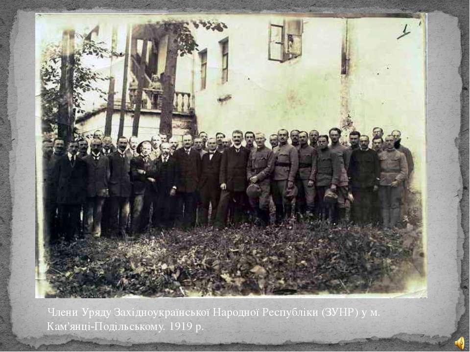 Члени Уряду Західноукраїнської Народної Республіки (ЗУНР) у м. Кам'янці-Поділ...
