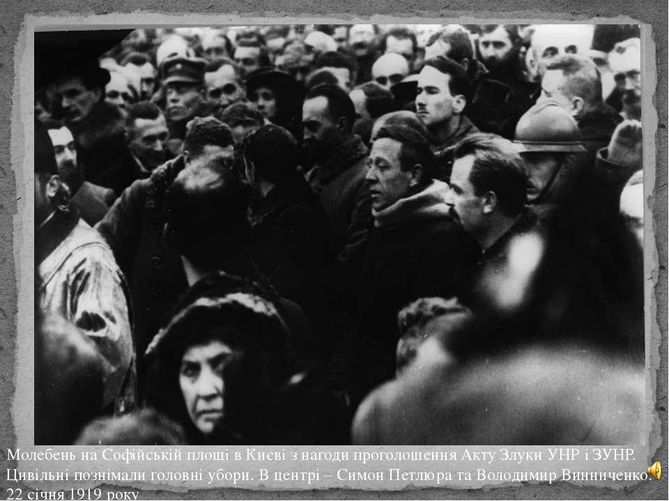 Молебень на Софійській площі в Києві з нагоди проголошення Акту Злуки УНР і З...