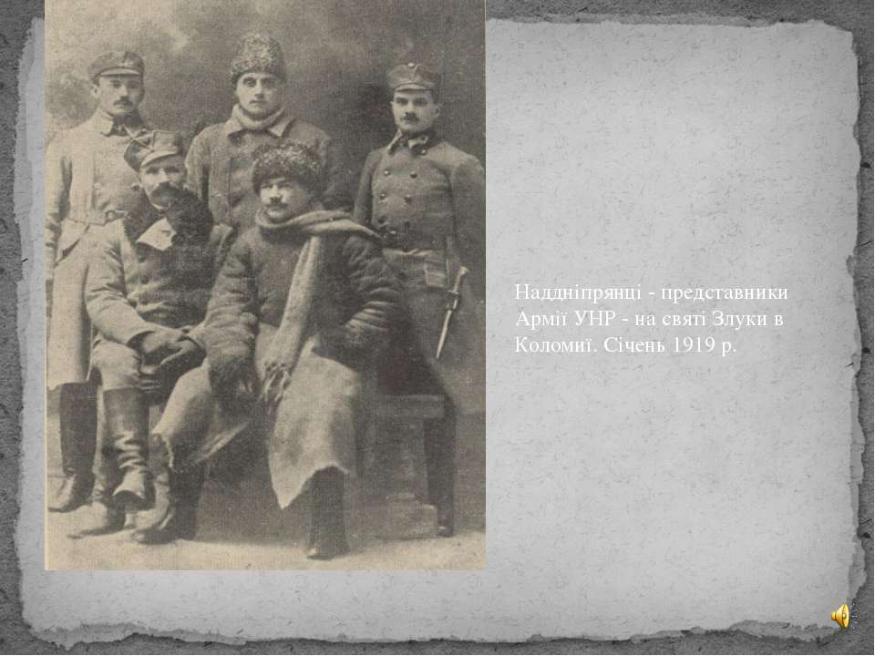 Наддніпрянці - представники Армії УНР - на святі Злуки в Коломиї. Січень 1919 р.