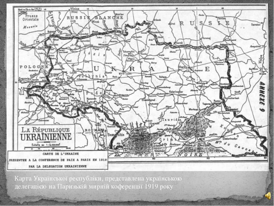 Карта Української республіки, представлена українською делегацією на Паризькі...