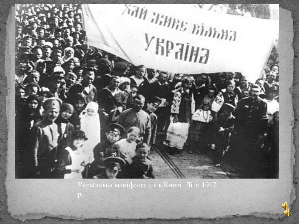 Українська маніфестація в Києві. Літо 1917 р.
