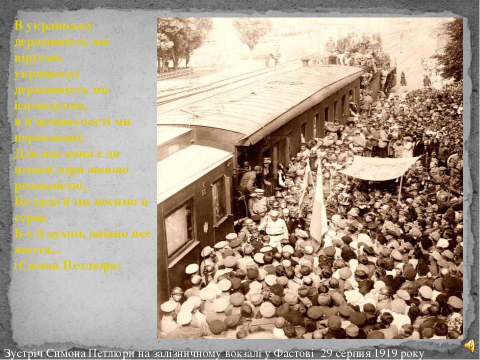 Зустріч Симона Петлюри на залізничному вокзалі у Фастові 29 серпня 1919 року ...