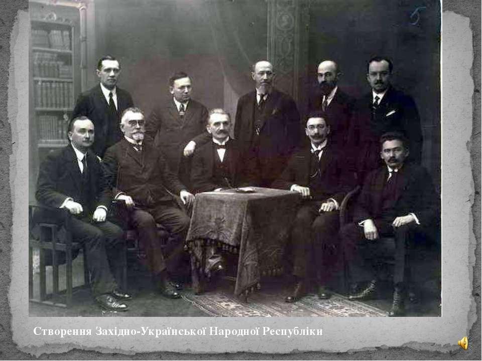 Cтворення Західно-Української Народної Республіки