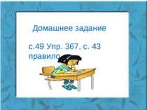 Домашнее задание с.49 Упр. 367, с. 43 правило