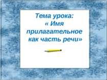 Тема урока: « Имя прилагательное как часть речи»