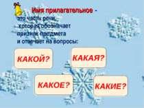 Имя прилагательное - это часть речи, которая обозначает признак предмета и от...