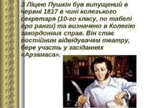 З Ліцею Пушкін був випущений в червні 1817 в чині колезького секретаря (10-го...