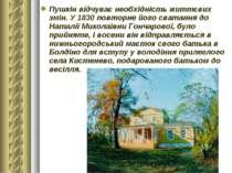 Пушкін відчуває необхідність життєвих змін. У1830повторне його сватання до ...