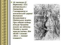 18 лютого (2 березня) 1 831 вінчається з Наталією Гончаровою в московській це...