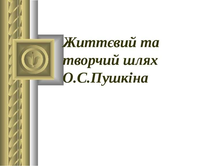 Життєвий та творчий шлях О.С.Пушкіна