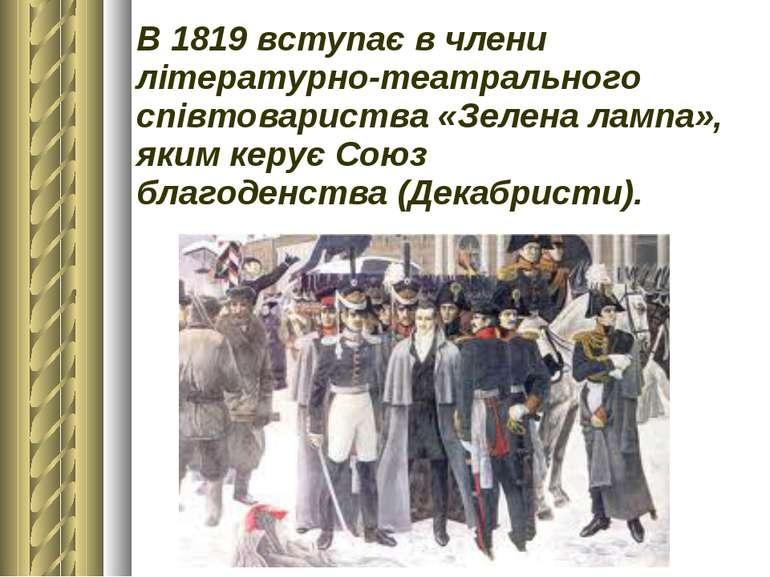 В 1819 вступає в члени літературно-театрального співтовариства «Зелена лампа»...