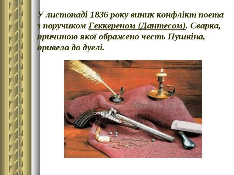 У листопаді1836року виник конфлікт поета з поручикомГеккереном (Дантесом)....