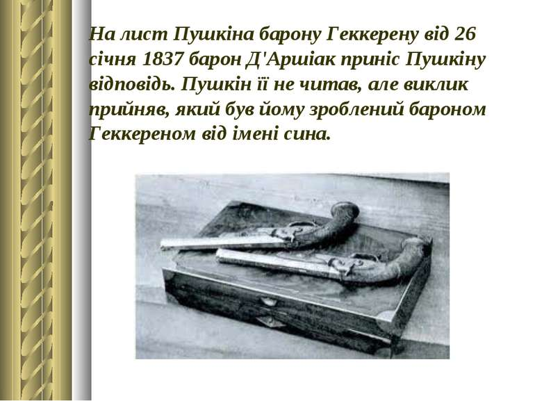 На лист Пушкіна барону Геккерену від26 січня1837барон Д'Аршіак приніс Пушк...