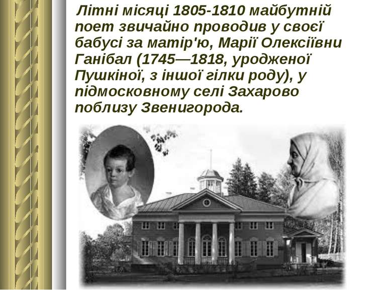 Літні місяці1805-1810майбутній поет звичайно проводив у своєї бабусі за мат...