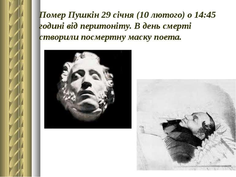 Помер Пушкін29 січня (10 лютого) о 14:45 годині відперитоніту. В день смерт...