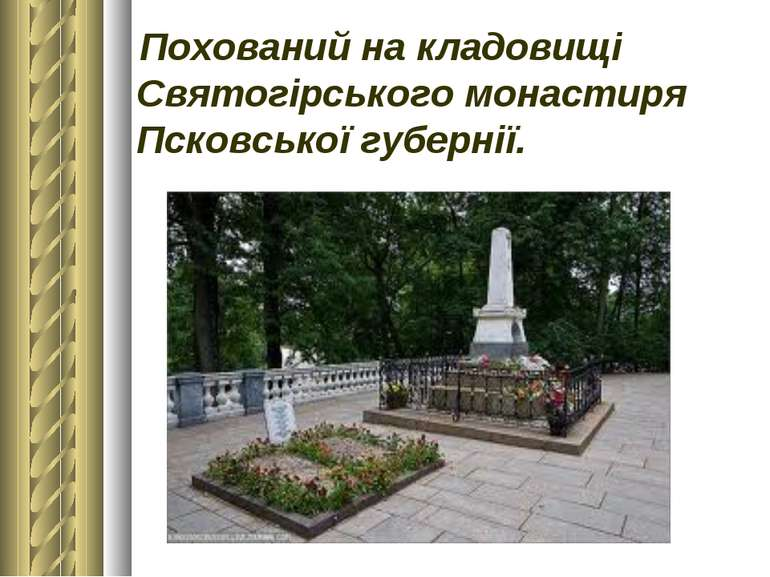 Похований на кладовищі Святогірського монастиря Псковської губернії.
