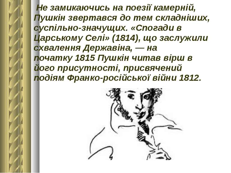 Не замикаючись на поезії камерній, Пушкін звертався до тем складніших, суспіл...