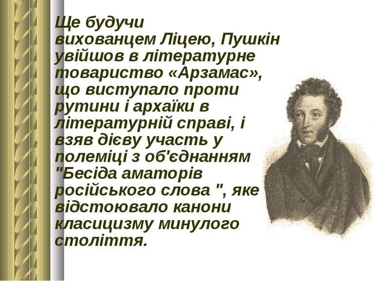 Ще будучи вихованцемЛіцею, Пушкін увійшов в літературне товариство «Арзамас»...