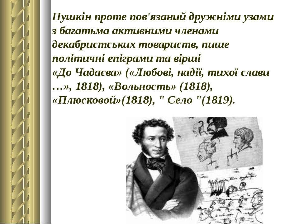 Пушкін проте пов'язаний дружніми узами з багатьма активними членами декабрист...
