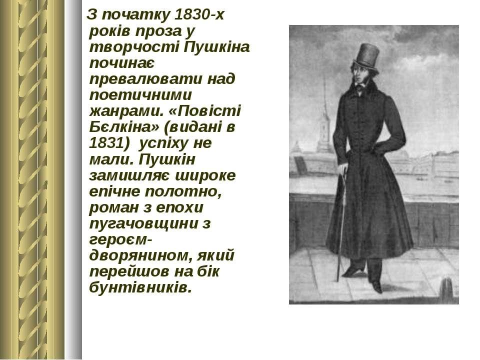З початку 1830-х років проза у творчості Пушкіна починає превалювати над поет...