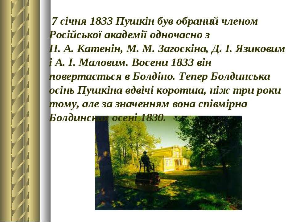 7 січня 1833 Пушкін був обраний членом Російської академії одночасно з П.А....
