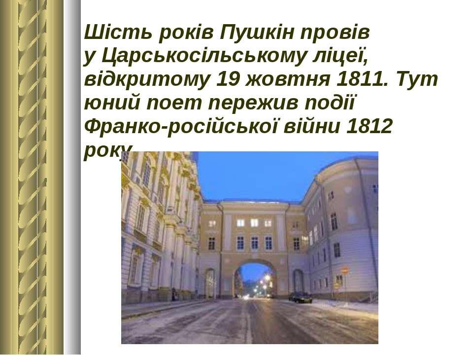 Шість років Пушкін провів уЦарськосільському ліцеї, відкритому19 жовтня 181...