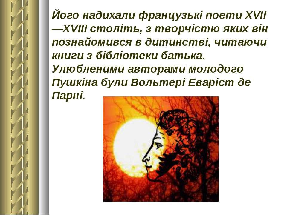 Його надихали французькі поети XVII—XVIII століть, з творчістю яких він позна...
