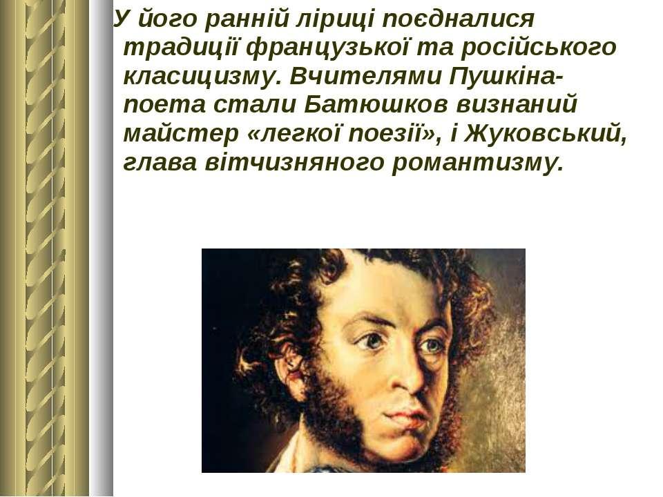 У його ранній ліриці поєдналися традиції французької та російського класициз...