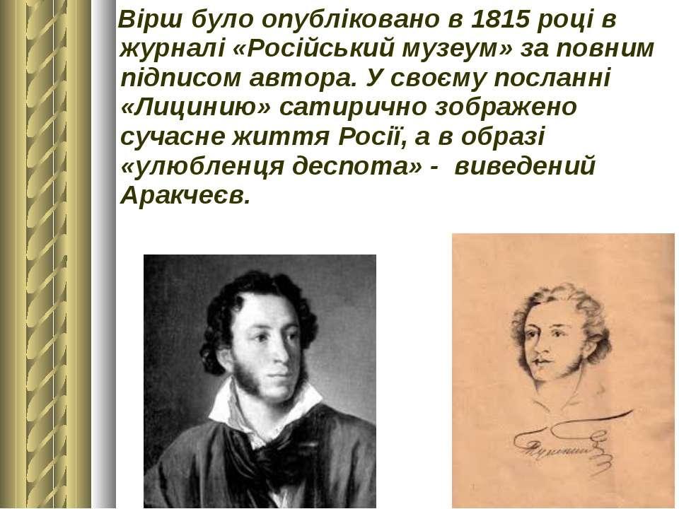 Вірш було опубліковано в1815 році в журналі «Російський музеум» за повним пі...