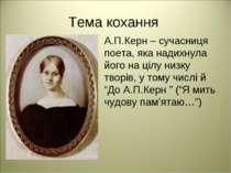 Тема кохання А.П.Керн – сучасниця поета, яка надихнула його на цілу низку тво...