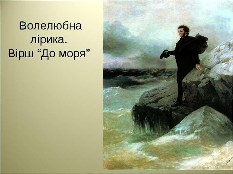 """Волелюбна лірика. Вірш """"До моря"""""""