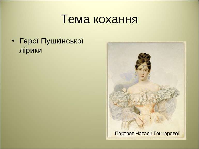 Тема кохання Герої Пушкінської лірики Портрет Наталії Гончарової