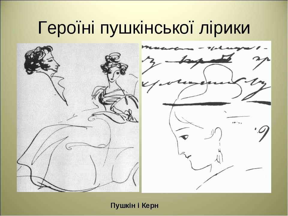 Героїні пушкінської лірики Пушкін і Керн