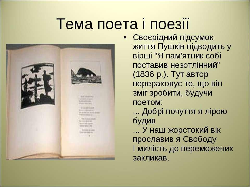 """Тема поета і поезії Своєрідний підсумок життя Пушкін підводить у вірші """"Я пам..."""