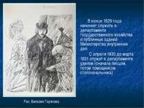 В конце 1829 года начинает служить в департаменте государственного хозяйства ...