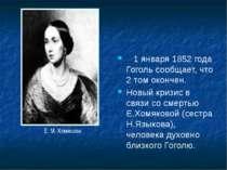 1 января 1852 года Гоголь сообщает, что 2 том окончен. Новый кризис в связи с...