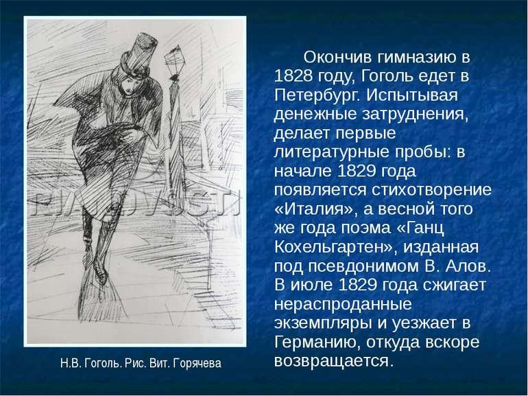 Окончив гимназию в 1828 году, Гоголь едет в Петербург. Испытывая денежные зат...