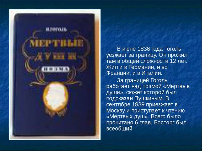 В июне 1836 года Гоголь уезжает за границу. Он прожил там в общей сложности 1...