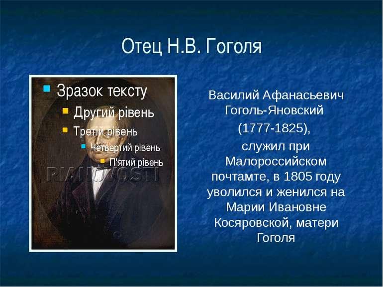 Отец Н.В. Гоголя Василий Афанасьевич Гоголь-Яновский (1777-1825), служил при ...