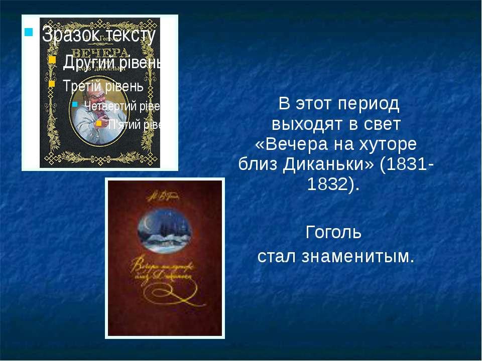 В этот период выходят в свет «Вечера на хуторе близ Диканьки» (1831-1832). Го...