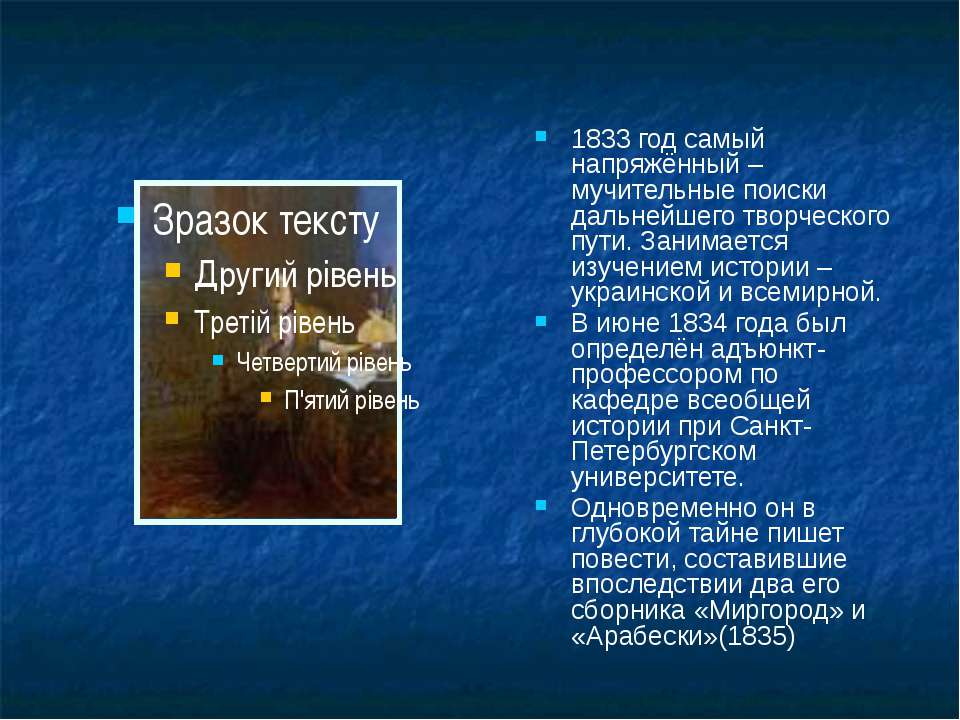 1833 год самый напряжённый – мучительные поиски дальнейшего творческого пути....