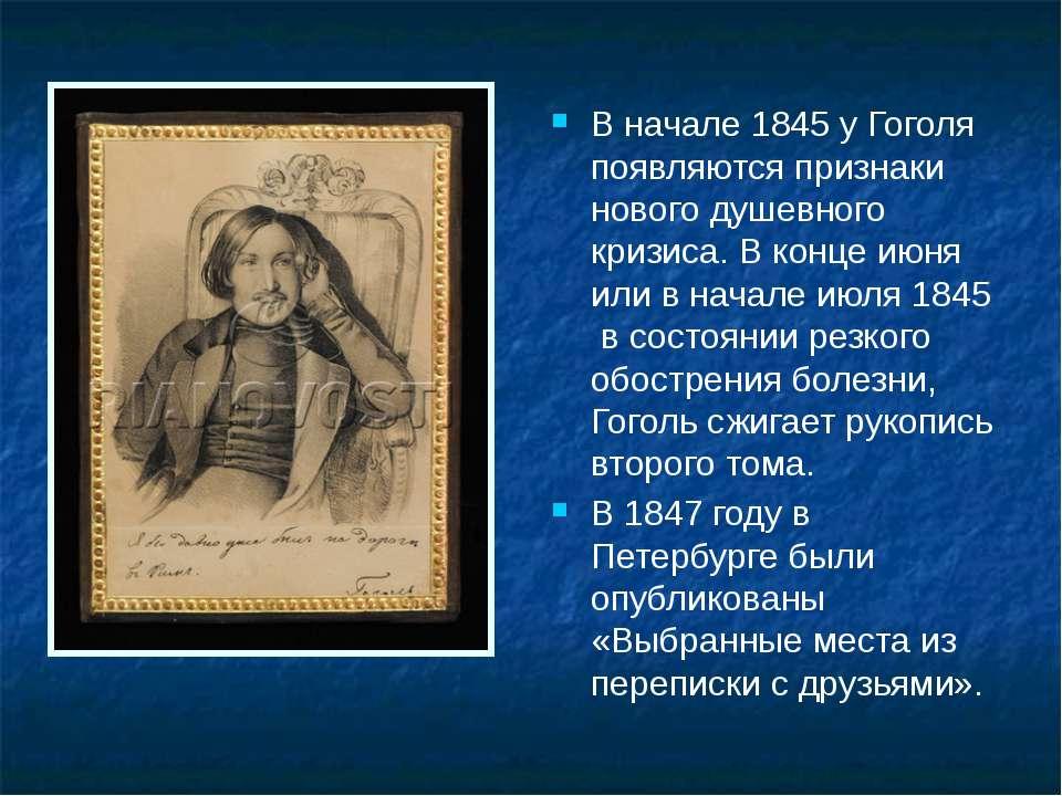 В начале 1845 у Гоголя появляются признаки нового душевного кризиса. В конце ...