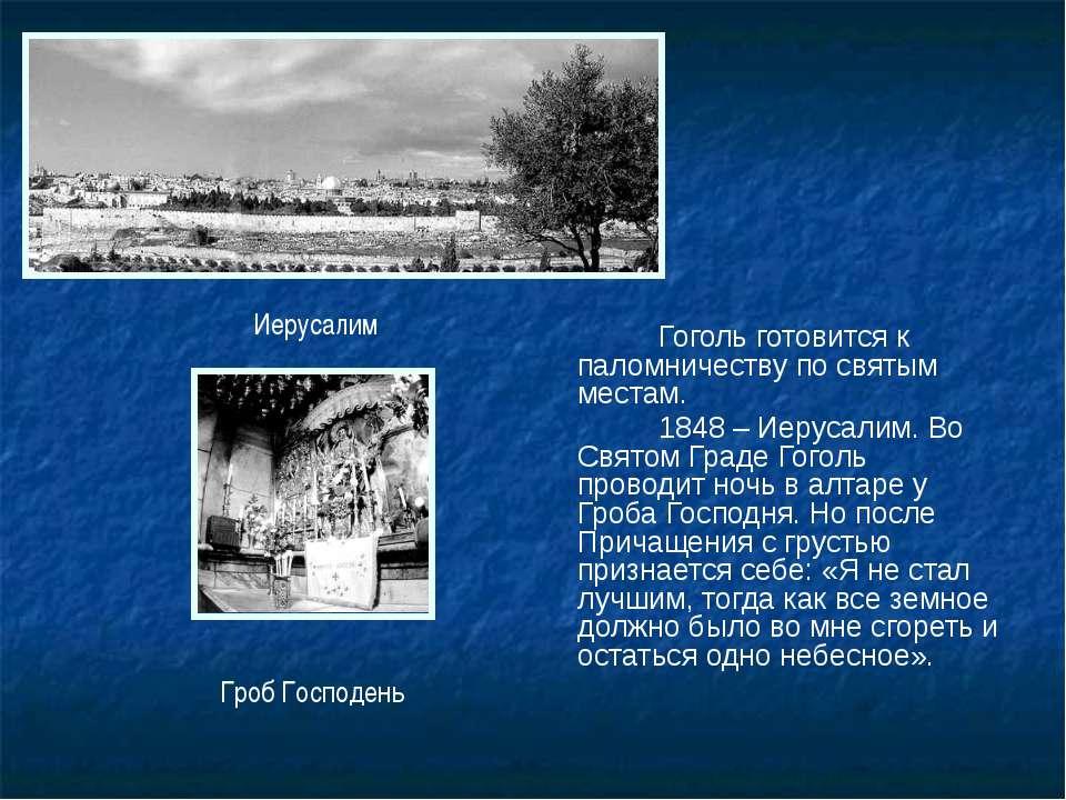 Гоголь готовится к паломничеству по святым местам. 1848 – Иерусалим. Во Свято...