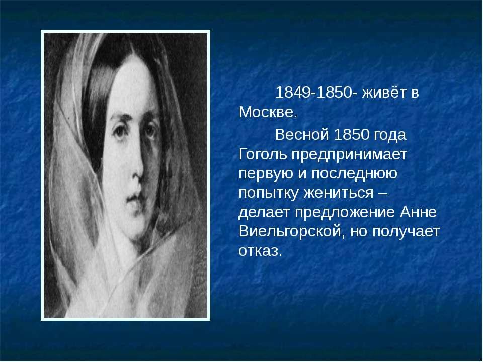 1849-1850- живёт в Москве. Весной 1850 года Гоголь предпринимает первую и пос...