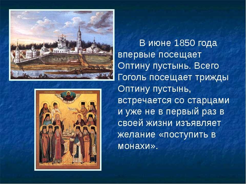 В июне 1850 года впервые посещает Оптину пустынь. Всего Гоголь посещает трижд...