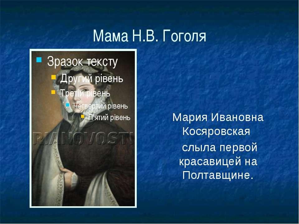 Мама Н.В. Гоголя Мария Ивановна Косяровская слыла первой красавицей на Полтав...