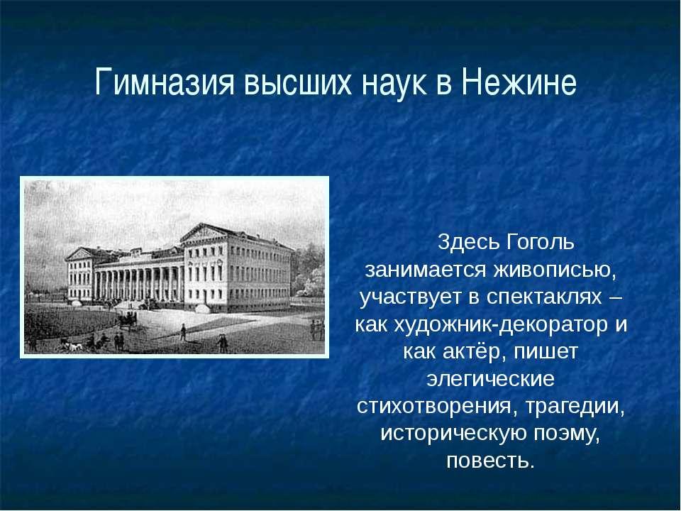 Гимназия высших наук в Нежине Здесь Гоголь занимается живописью, участвует в ...